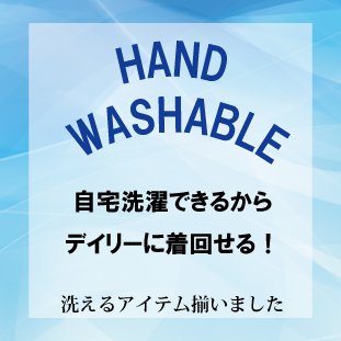 S357 HAND WASHABLE ITEM