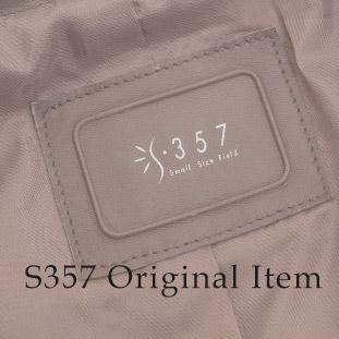 S357 世界で買えるのはココだけ!