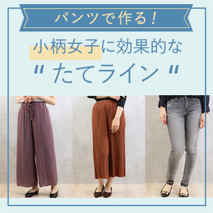 S357 PANTS COLLECTION